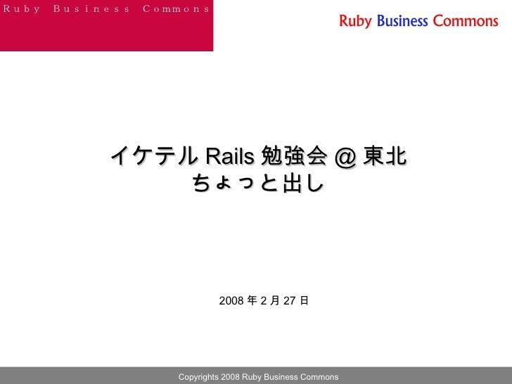 イケテル Rails 勉強会 @ 東北 ちょっと出し 2008 年 2 月 27 日