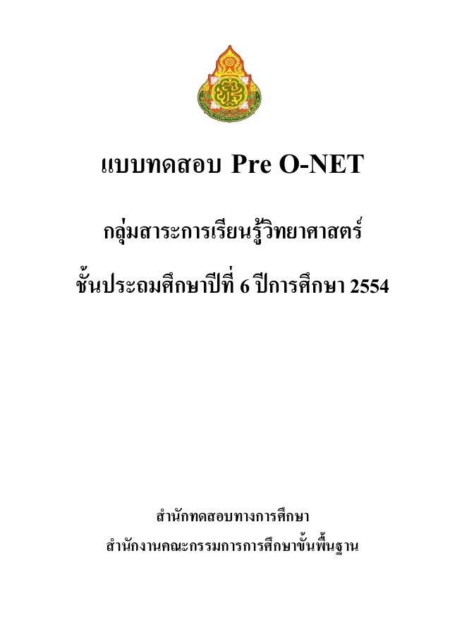แบบทดสอบ Pre O-NET   กลุมสาระการเรียนรูวทยาศาสตร                        ิชั้นประถมศึกษาปที่ 6 ปการศึกษา 2554         ...