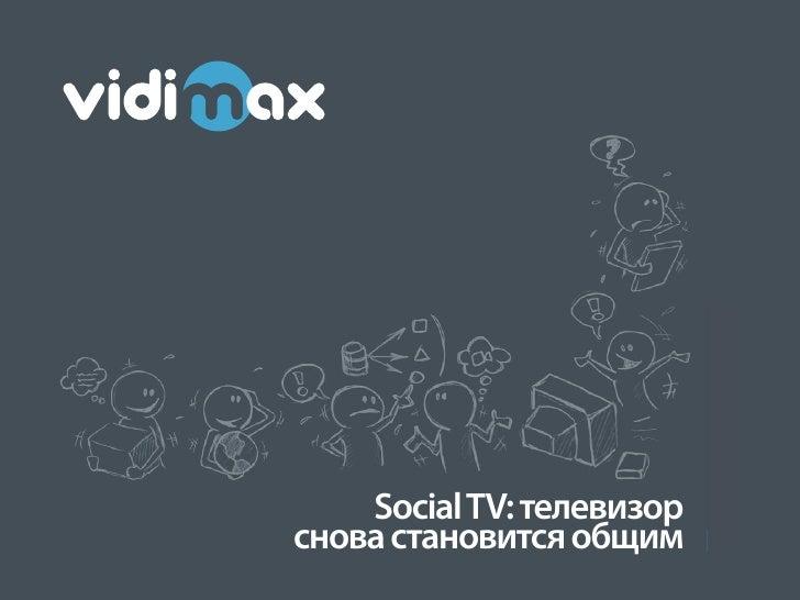 Social TV: телевизорснова становится общим