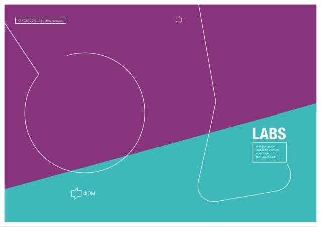 LABS © FOM 2013. All rights reserved. лабораториум социологических проектов и коммуникаций