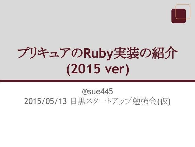 プリキュアのRuby実装の紹介 (2015 ver) @sue445 2015/05/13 目黒スタートアップ勉強会(仮)