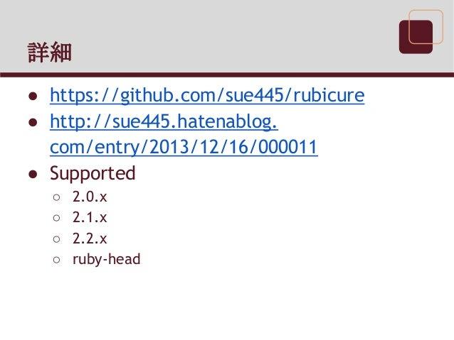 詳細 ● https://github.com/sue445/rubicure ● http://sue445.hatenablog. com/entry/2013/12/16/000011 ● Supported ○ 2.0.x ○ 2.1....
