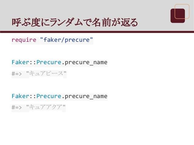 """呼ぶ度にランダムで名前が返る require """"faker/precure"""" Faker::Precure.precure_name #=> """"キュアピース"""" Faker::Precure.precure_name #=> """"キュアアクア"""""""