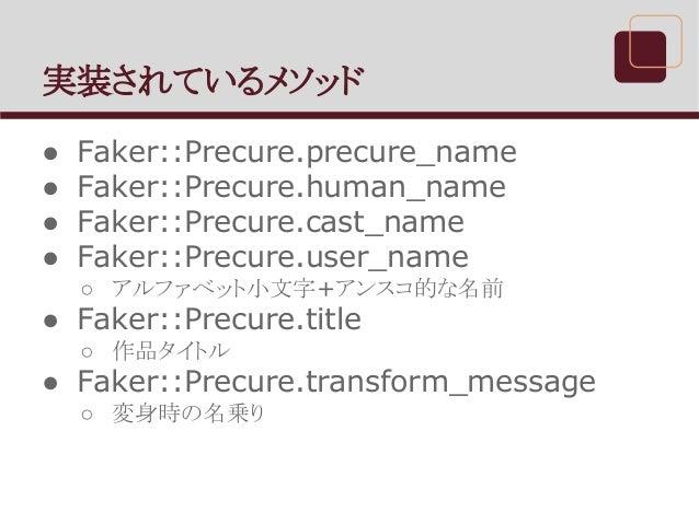 実装されているメソッド ● Faker::Precure.precure_name ● Faker::Precure.human_name ● Faker::Precure.cast_name ● Faker::Precure.user_nam...