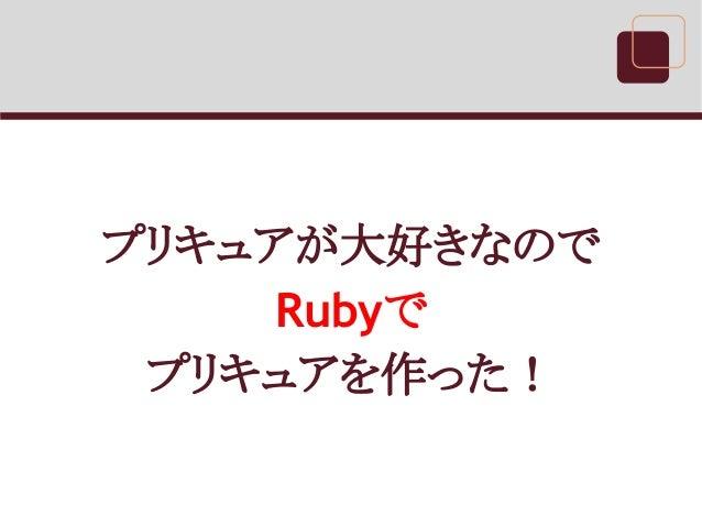 プリキュアが大好きなので Rubyで プリキュアを作った!
