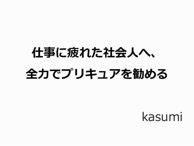 仕事に疲れた社会人へ、 全力でプリキュアを勧める kasumi