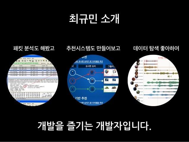 [데이터야놀자2107] 강남 출근길에 판교/정자역에 내릴 사람 예측하기  Slide 2