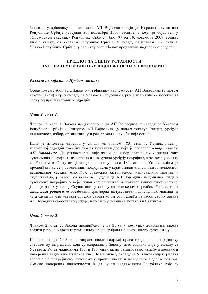 Закон о утврђивању надлежности АП Војводине који је Народна скупштина Републике Србије усвојила 30. новембра 2009. године,...