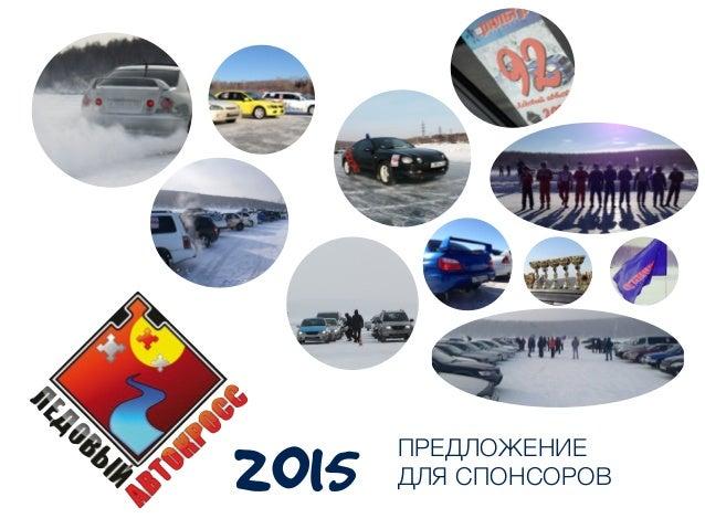 2015 ПРЕДЛОЖЕНИЕ ДЛЯ СПОНСОРОВ