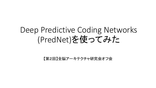 Deep Predictive Coding Networks (PredNet)を使ってみた 【第2回】全脳アーキテクチャ研究会オフ会