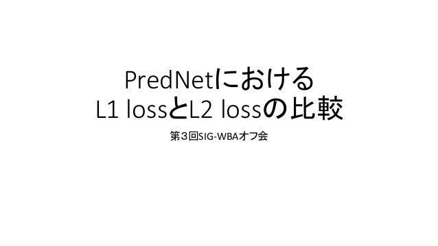 PredNetにおける L1 lossとL2 lossの比較 第3回SIG-WBAオフ会