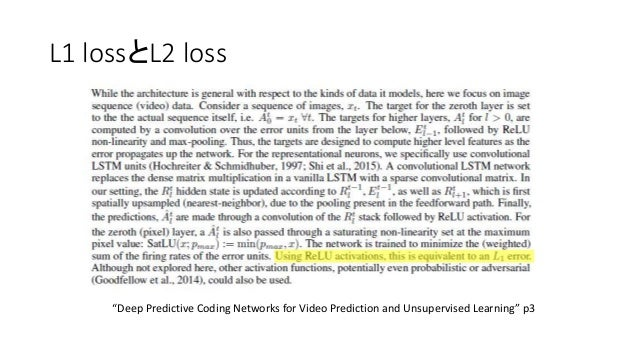 """L1 lossとL2 loss """"Deep Predictive Coding Networks for Video Prediction and Unsupervised Learning"""" p3"""