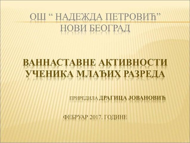 22. ФЕБРУАР 2017. ГОДИНЕ