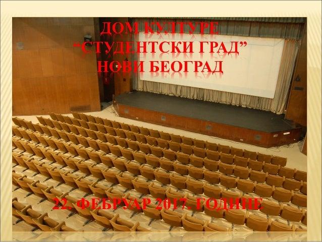 """Представа """"Звездарски витез"""" Slide 2"""
