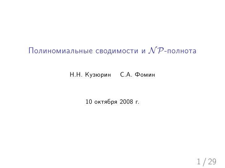 Полиномиальные сводимости и N P-полнота           Н.Н. Кузюрин   С.А. Фомин                 10 октября 2008 г.            ...