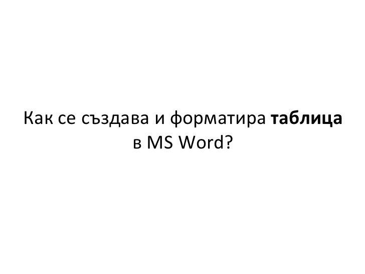 Как   се създава и форматира  таблица  в  MS Word ?