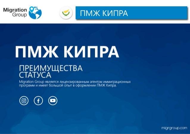 ПМЖ на Кипре - преимущества статуса