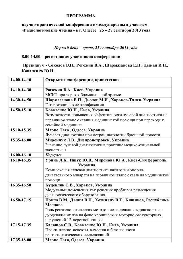 ПРОГРАММА научно-практической конференции с международным участием «Радиологические чтения» в г. Одессе 25 – 27 сентября 2...