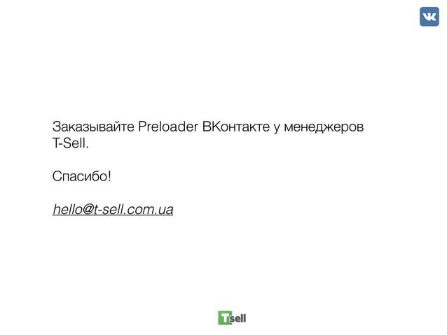 Заказывайте Preloader ВКонтакте у менеджеров T-Sell. ! Спасибо! ! hello@t-sell.com.ua