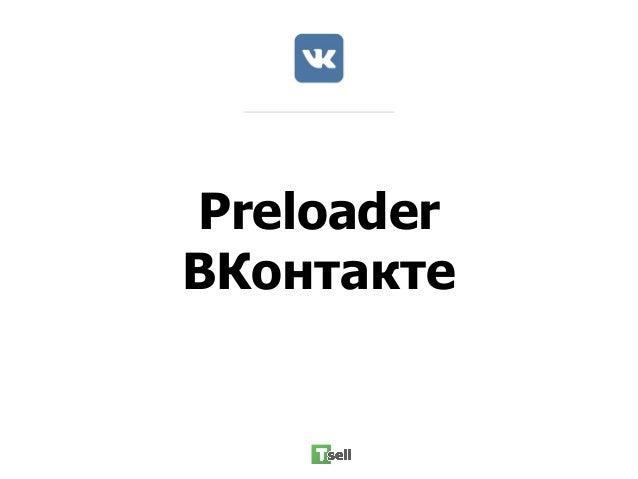 Preloader ВКонтакте
