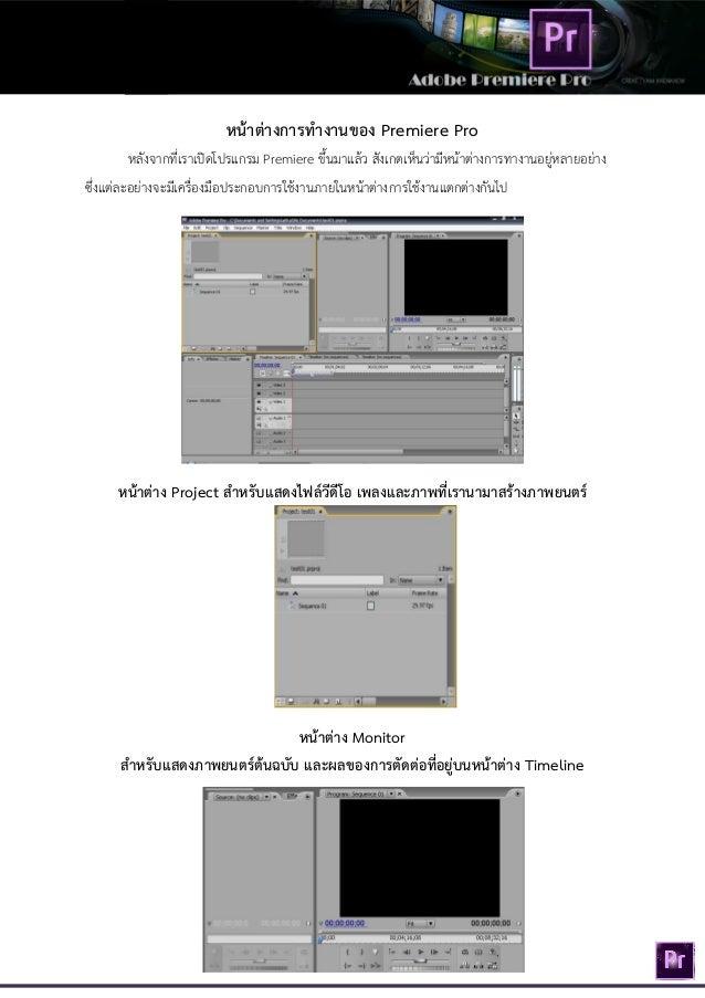 หน้าต่างการทำงานของ Premiere Pro  หลังจากที่เราเปิดโปรแกรม Premiere ขึ้นมาแล้ว สังเกตเห็นว่ามีหน้าต่างการทางานอยู่หลายอย่า...