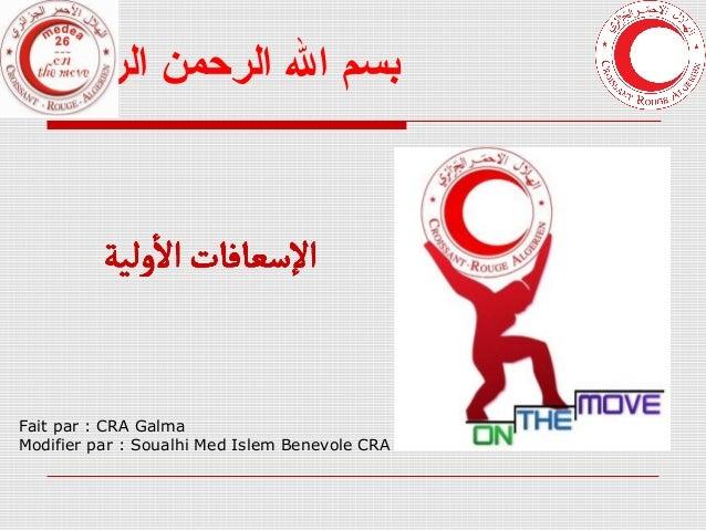 بسم ال الرحمن الرحيم  Fait par : CRA Galma Modifier par : Soualhi Med Islem Benevole CRA