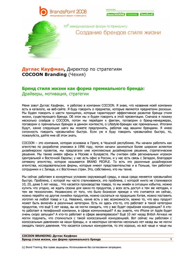 Дуглас Кауфман, Директор по стратегиям COCOON Branding (Чехия)   Бренд стиля жизни как форма премиального бренда: Драйверы...