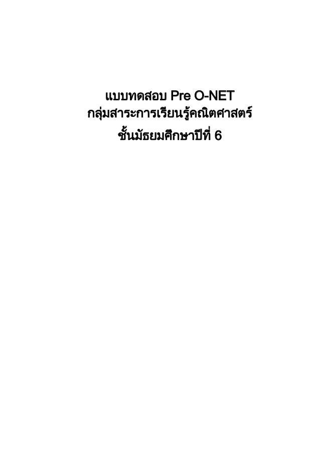 แบบทดสอบ Pre O-NETกลุมสาระการเรียนรูคณิตศาสตร์   ่              ้     ชันมัธยมศึกษาปีที่ 6       ้