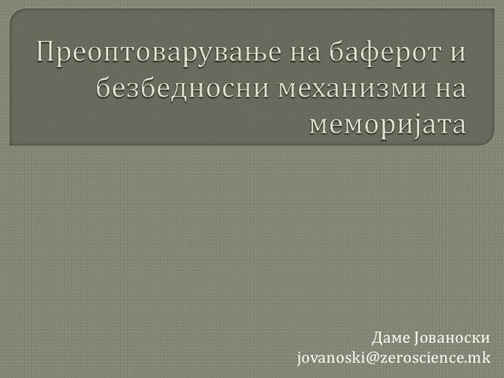 Даме Јованоскиjovanoski@zeroscience.mk