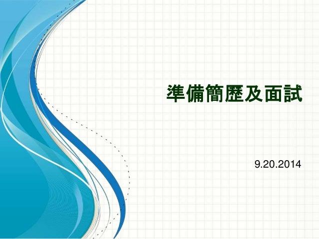 準備簡歷及面試  9.20.2014
