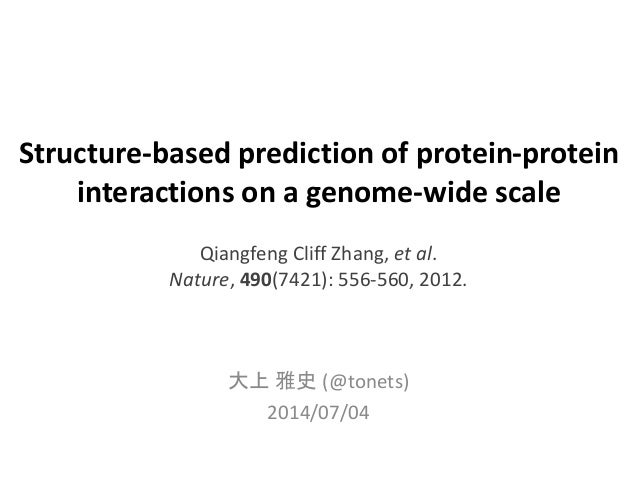 Structure-based prediction of protein-protein interactions on a genome-wide scale 大上 雅史 (@tonets) 2014/07/04 Qiangfeng Cli...
