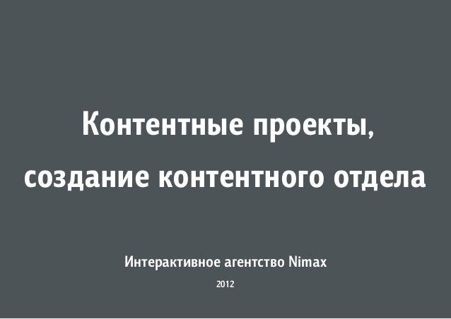 Контентные проекты,создание контентного отдела      Интерактивное агентство Nimax                   2012