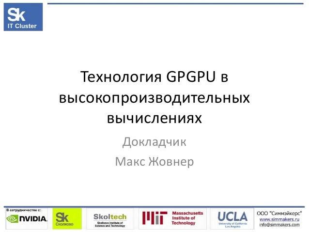 Технология GPGPU в высокопроизводительных вычислениях Докладчик Макс Жовнер