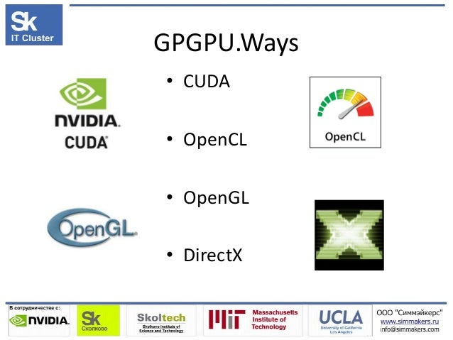 GPGPU.Ways • CUDA • OpenCL • OpenGL • DirectX