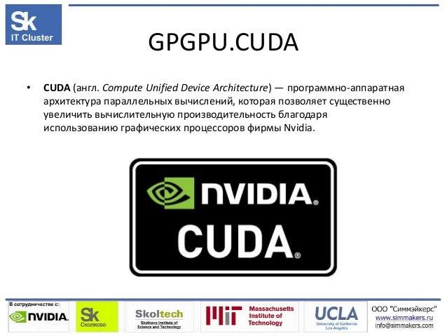 GPGPU.CUDA • CUDA (англ. Compute Unified Device Architecture) — программно-аппаратная архитектура параллельных вычислений,...