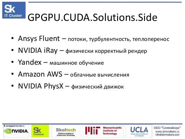 GPGPU.CUDA.Solutions.Side • Ansys Fluent – потоки, турбулентность, теплоперенос • NVIDIA iRay – физически корректный ренде...