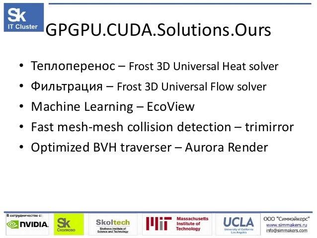 GPGPU.CUDA.Solutions.Ours • Теплоперенос – Frost 3D Universal Heat solver • Фильтрация – Frost 3D Universal Flow solver • ...