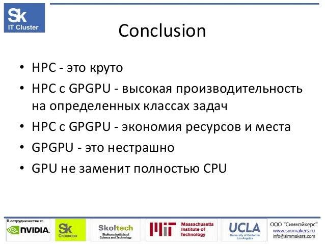 Conclusion • HPC - это круто • HPC с GPGPU - высокая производительность на определенных классах задач • HPC с GPGPU - экон...