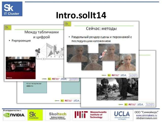 Intro.solIt14