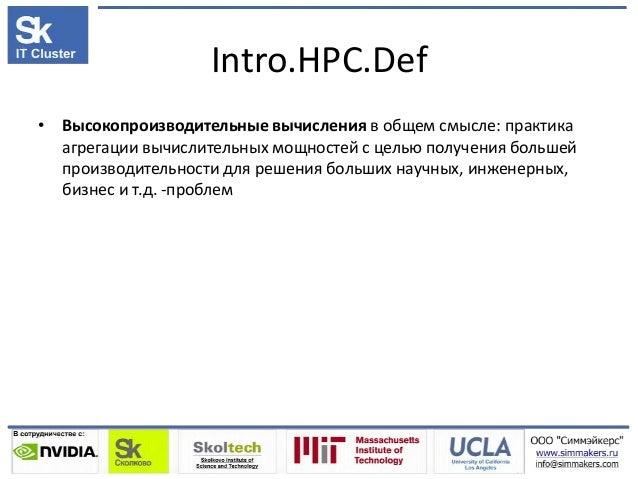 Intro.HPC.Def • Высокопроизводительные вычисления в общем смысле: практика агрегации вычислительных мощностей с целью полу...
