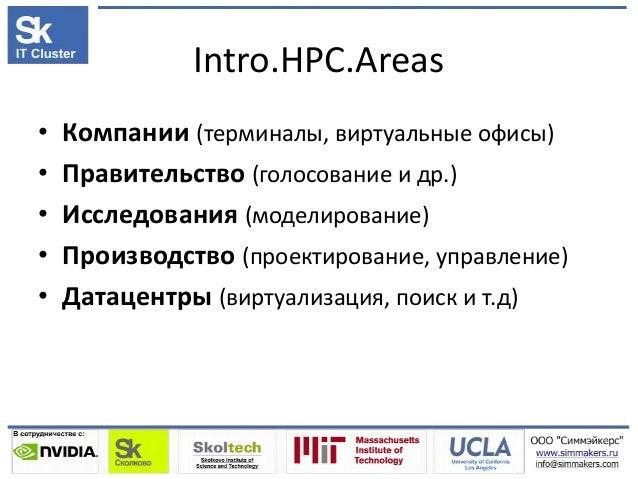 Intro.HPC.Areas • Компании (терминалы, виртуальные офисы) • Правительство (голосование и др.) • Исследования (моделировани...
