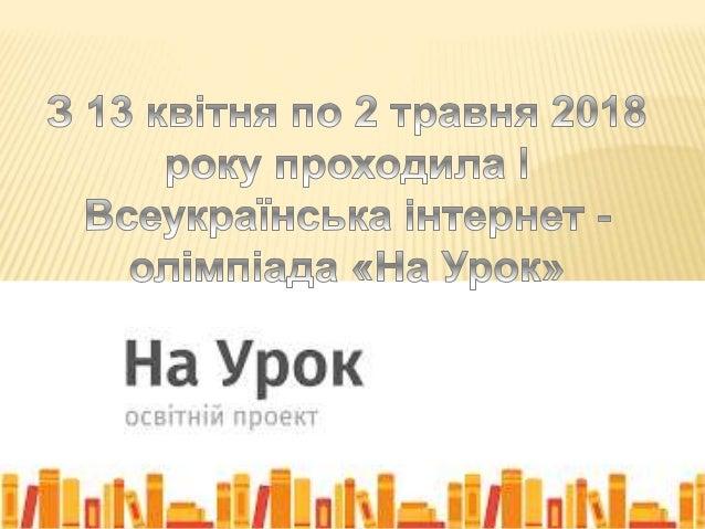  В інтернет-олімпіаді з математики для 6 класу взяли участь 7531 учень з 657 шкіл з 307 населених пунктів України.  Сере...
