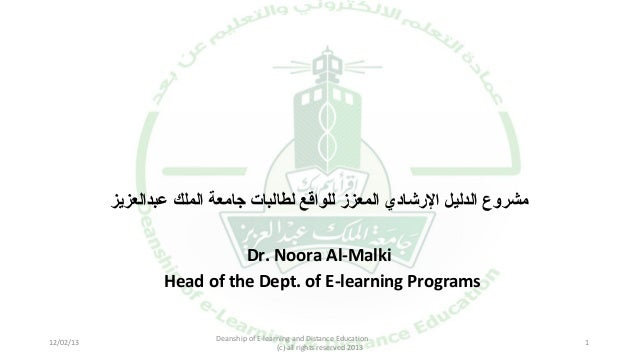 مشروع الدليل الشرشادي المعزز للواقع لطالبات جامعة الملك عبدالعزيز Dr. Noora Al-Malki Head of the Dept. of E-learning Pro...