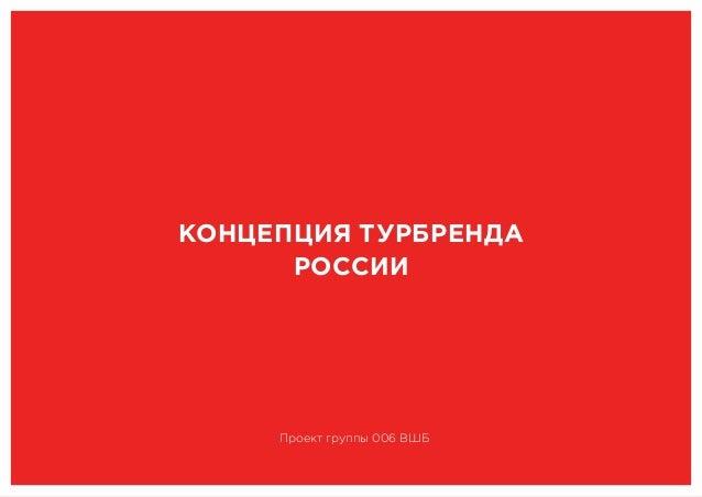 1 КОНЦЕПЦИЯ ТУРБРЕНДА РОССИИ Проект группы 006 ВШБ