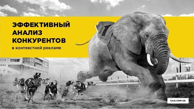 UAA.COM.UA ЭФФЕКТИВНЫЙ АНАЛИЗ КОНКУРЕНТОВ в контекстной рекламе