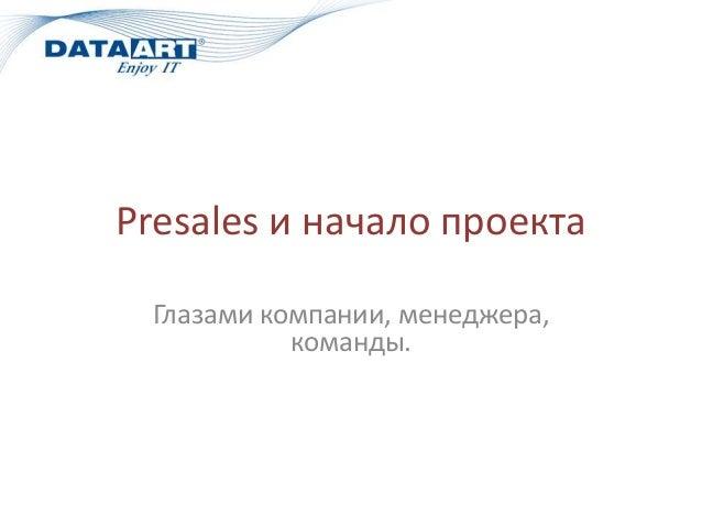 Presales и начало проекта Глазами компании, менеджера, команды.