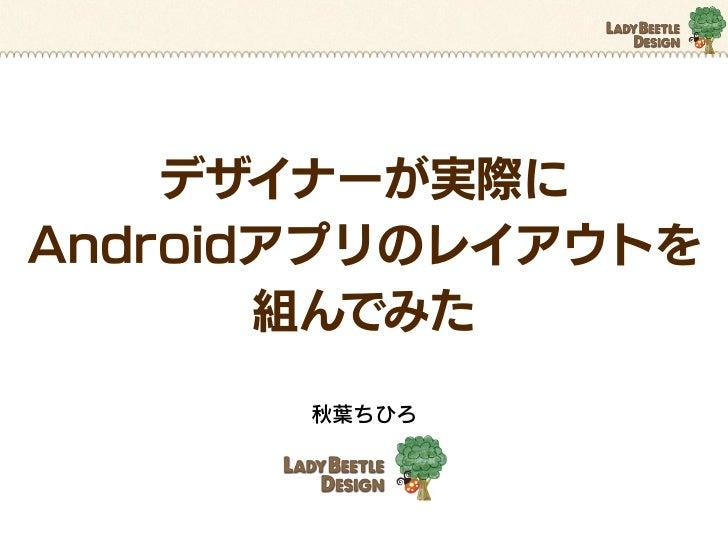 デザイナーが実際にAndroidアプリのレイアウトを       組んでみた       秋葉ちひろ