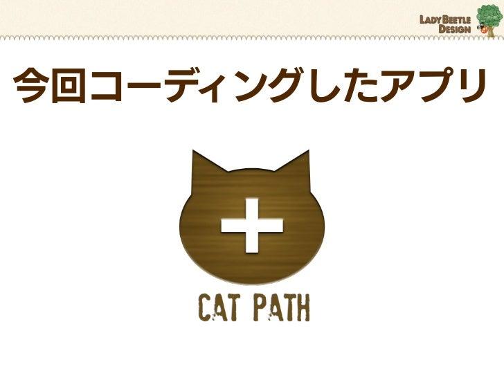 今回コーディングしたアプリ     • 自分のアカウントを持ち、      自分の猫の写真をひたすら      アップできる親バカアプリ     • 友達ならぬ友猫でつなが      れる