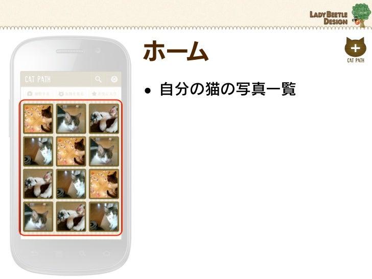 ホーム• 自分の猫の写真一覧• アクションバーには検索と 設定