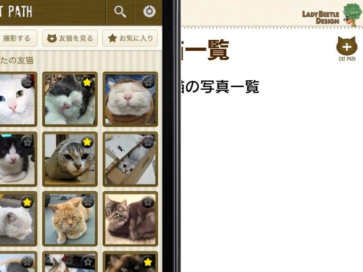 友猫一覧• 友猫の写真一覧• ★マークでお気に入りに追加